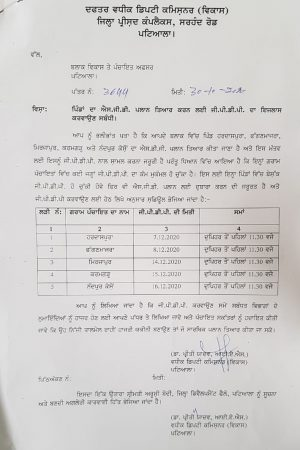 Annexure 9_Letter from ADC (D) Patiala for GPDP Dates